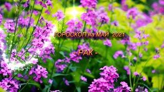 РАК - Гороскоп на Май 2021