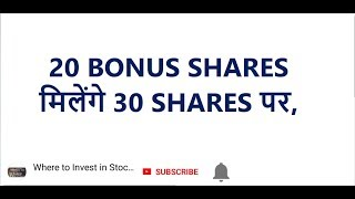 20 BONUS SHARES मिलेंगे 30 SHARES पर || LATEST BONUS SHARES ANNOUNCED