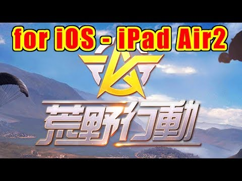 [荒野行動] iPad Air2 2018-02-08 [KNIVES OUT]