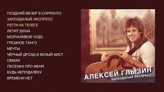 Алексей Глызин - Запоздалый экспресс (official audio album)