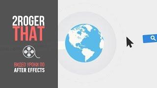 Создание простого шейпового видео (2RogerThat - Уроки по After Effects)