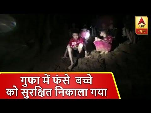 थाईलैंड: गुफा में फंसे एक और बच्चे को सुरक्षित निकाला गया, 16 दिन से फंसे हैं बच्चे | ABP News Hindi
