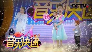 《音乐快递》 20190424 CCTV少儿