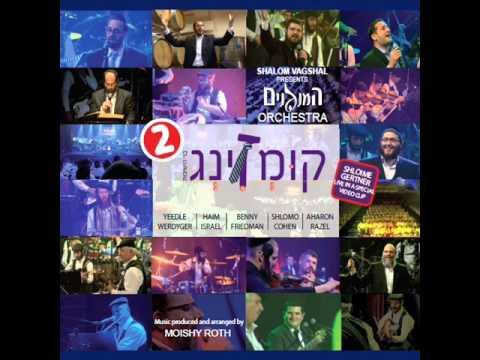 המנגנים קומזינג 2 סמפלר | HaMenagnim Kumzing 2 Official Sampler
