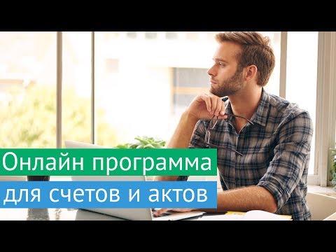Программа для счетов и актов. Простой и понятный онлайн сервис