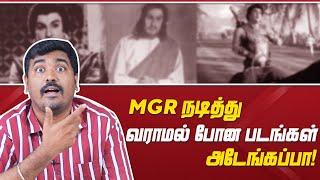 Unreleased MGR Movies | Cinema Kichdy