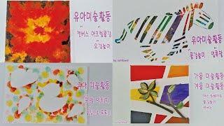 집콕놀이 미술 4가지   쉬운미술놀이   유아만들기  …