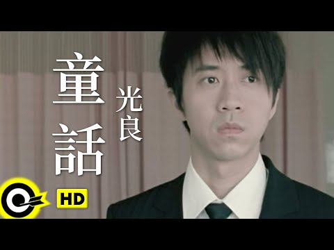 光良 Michael Wong【童話】Official Music Video