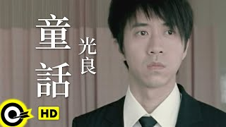 光良 Michael Wong【童話】Official Music Video thumbnail