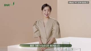 [BNRThin 비에날씬] 김희선이 추천하는 다이어트 …