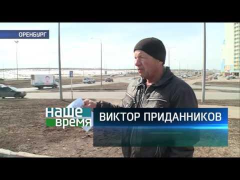 знакомства в оренбурге и в оренбурской областе