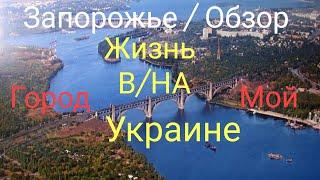 ЗАПОРОЖЬЕ как оно есть / Жизнь вна Украине / обзор
