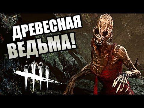 Dead by Daylight ► ДРЕВЕСНАЯ ВЕДЬМА!