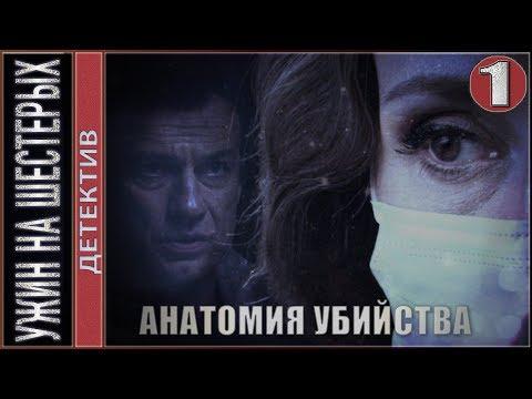 Ужин на шестерых (2019). 1 серия. 🔥Детектив, премьера.