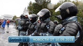 НОВОСТИ. ИНФОРМАЦИОННЫЙ ВЫПУСК 10.09.2018