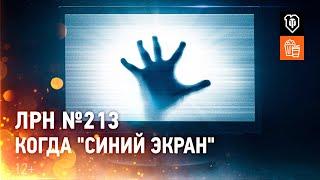"ЛРН №213. Когда ""синий экран"""