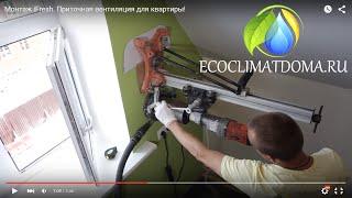 видео Приточная вентиляция в квартире