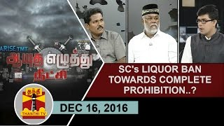 Aayutha Ezhuthu Neetchi 16-12-2016 SC's liquor ban towards complete prohibition? – Thanthi TV Show