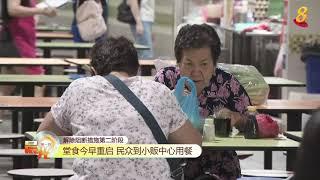 【冠状病毒19】堂食今早重启 民众到小贩中心用餐