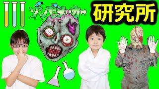 ★ゾンビ研究所!「ゾンビを生み出す狂気の科学者~!」★Zombie Maker Gum★
