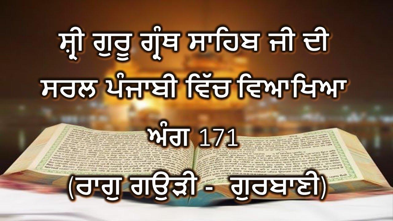 Shri Guru Granth Sahib G Punjabi Explanation Page 171 || Raag Gauri - Gurbani ||