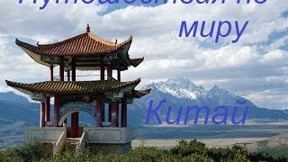 Путешествия по миру  Китай(, 2014-06-24T19:57:13.000Z)