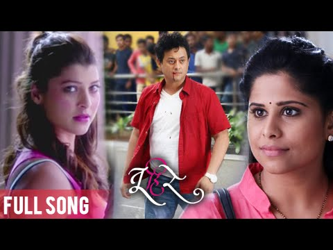 Jeev Ha Sang Na | Full Video Song | Tu Hi...