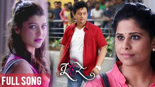 Jeev Ha Sang Na | Full Video Song | Tu Hi Re | Adarsh Shinde | Swapnil Joshi | Marathi Movie