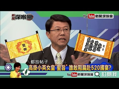 《新聞深喉嚨》精彩片段 小英總統聖旨到 誰敢阻阿扁赴520國宴!