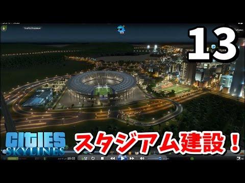 【Cities Skylines】まこだいゲーム実況13 メインスタジアム!港湾開発♯1ports and harbors development ♯1