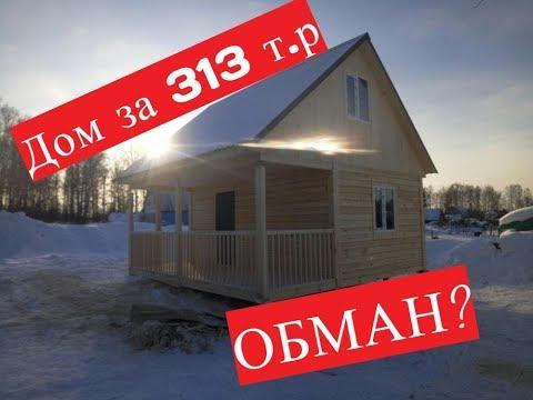 Дом за 313 т.р Обман? Акция на фундамент -50? Обзор от Воздушного Дома!