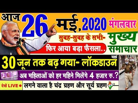 Today Breaking News ! आज 26 मई 2020 के मुख्य समाचार, PM Modi News, GST, Sbi, Petrol, Gas, Jio