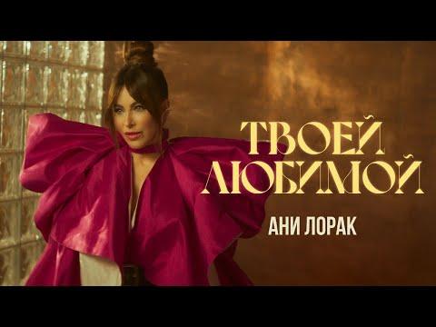Ани Лорак — Твоей любимой