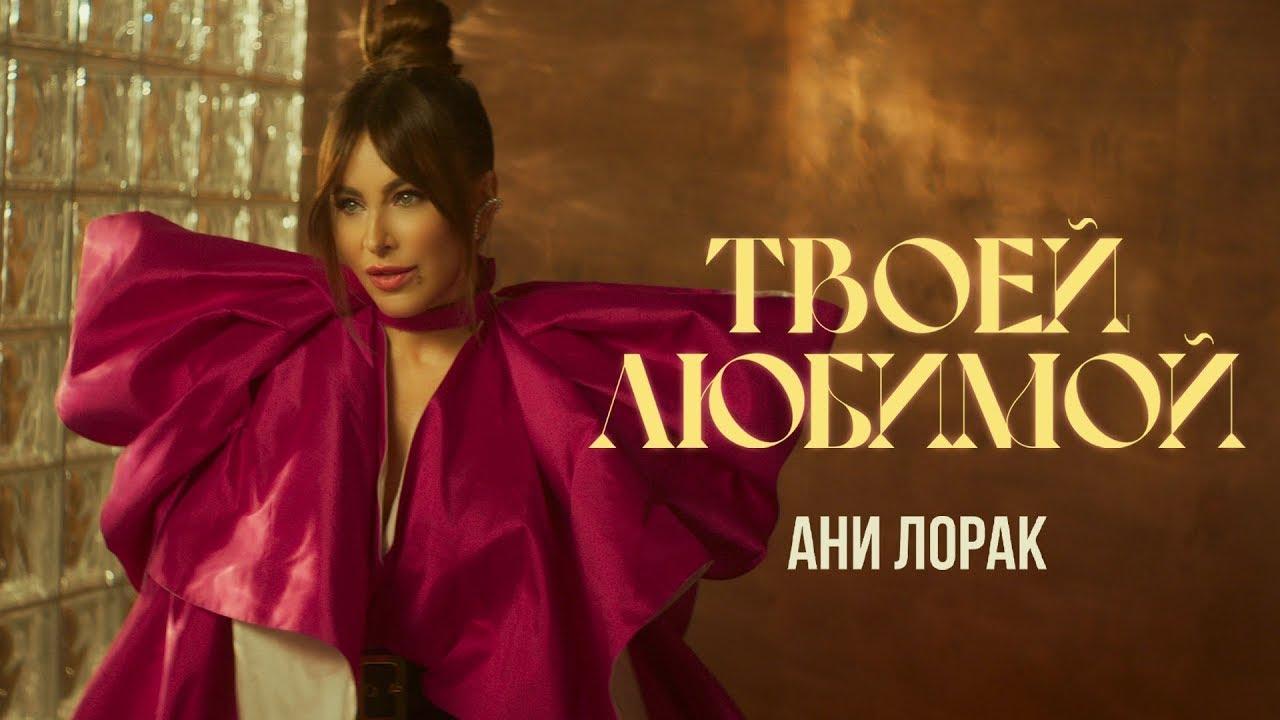 Ани Лорак - Твоей любимой 2020