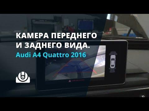 Камеры переднего и заднего вида в Audi A4 Quattro 2016 - Вести с полей