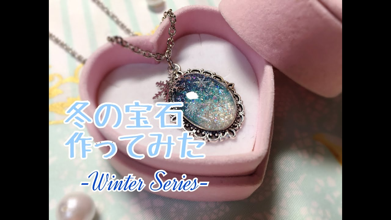 【UVレジン】冬の宝石作ってみた【宇宙塗り】 , YouTube