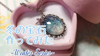 【UVレジン】冬の宝石作ってみた【宇宙塗り】 thumbnail