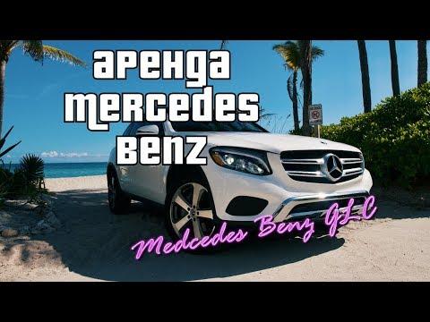 Аренда нового Mercedes Benz в Майами