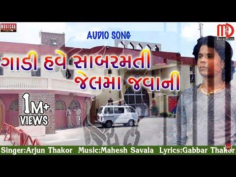 ગુજરાતમાં ધૂમ મચાવતું | સુપર ડુપર ગીત | Gaadi Have Sabarmati Jailma Javani - Arjun Thakor New Song