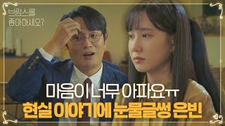[Painism] Park Eun-bin, Choi Sang-hoon's cruel reality story, complicated mind