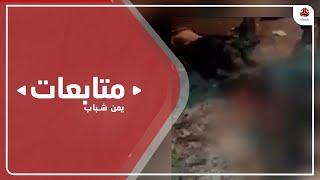 الموقف الشعبي والرسمي من المجزرة التي ارتكبتها مليشيا الحوثي في الحديدة