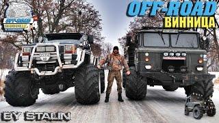Off-road - 241 Зимние покатушки с Монстрами (ГАЗ-66, Сherokee Grizzly, УАЗ-469, Rubicon)