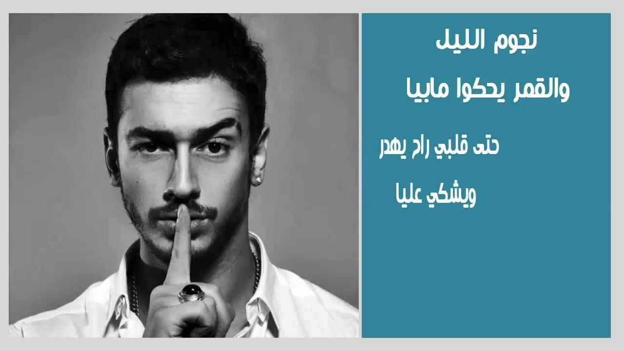 saad lamjarred lemen nechki mp3