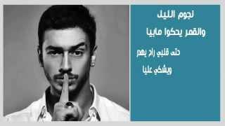 لمن نشكي - سعد المجرد - Saad Lamjarred - Lemen Nechki lyrics