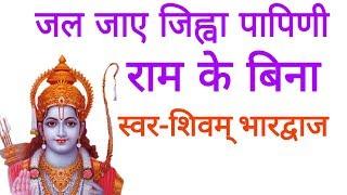 Jal jaye jihva papini Ram ke bina. Sharda sinha bhajan. Shivam Bhardwaj.