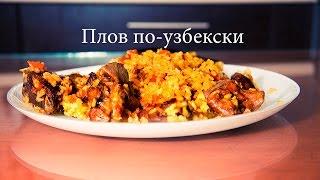 Плов по-узбекски, рецепт приготовления.