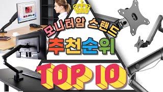 거북목 이젠 안녕~모니터암 스탠드 가성비 제품 TOP1…