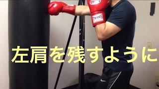 自宅でサンドバッグ打ち【左肩を残すように】右ストレート ボクシングスペシャルレッスンの効果は凄かった thumbnail