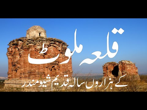 Fort of  Malot ,Lord Shiva Tample. At Salt Range in Pakistan By Barodi@Bhalwal
