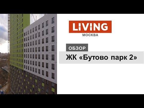 ЖК «Бутово парк 2»: отзыв Тайного покупателя. Новостройки Москвы